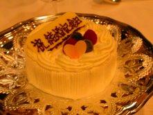結婚記念のケーキ