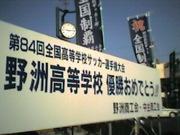 JR野洲駅前