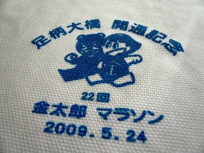 金太郎マラソンの記念Tシャツ