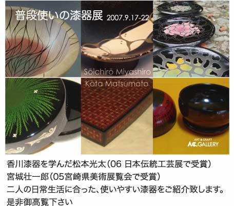 matumoto_miyashiro.jpg
