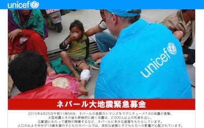 ネパール大地震緊急募金