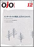 ojo(オッホ)