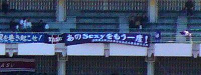 「あのSexy をもう一度!」の横断幕