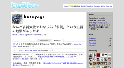 twitter - kuroyagi