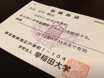 早稲田大学の教職員証(非常勤講師)