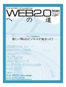 web2.0への道