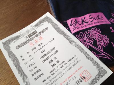 横須賀シーサイドマラソン 完走証と記念Tシャツ